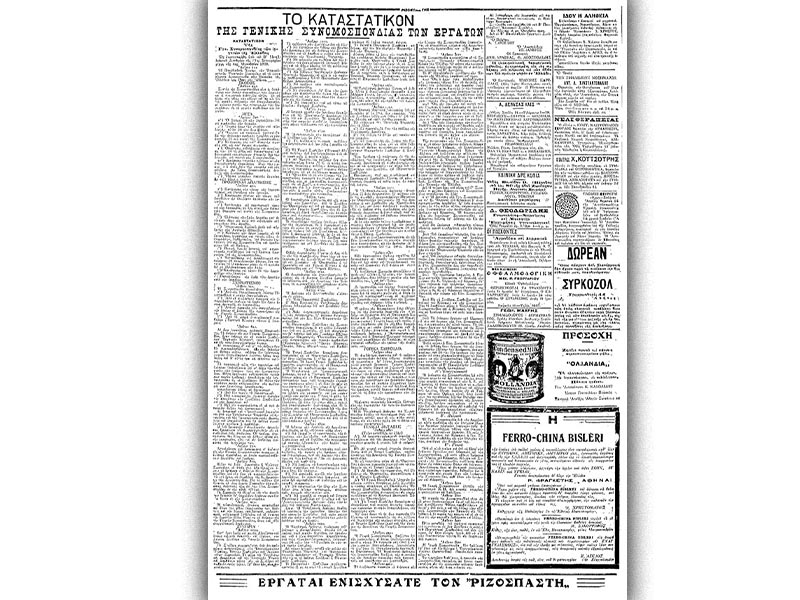 Το καταστατικό της ΓΣΕΕ όπως δημοσιεύτηκε στον «Ριζοσπάστη» στις 11 Οκτώβρη 1920