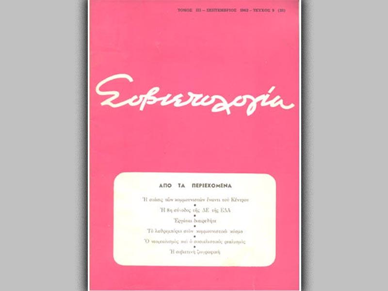 Το περιοδικό «Σοβιετολογία»