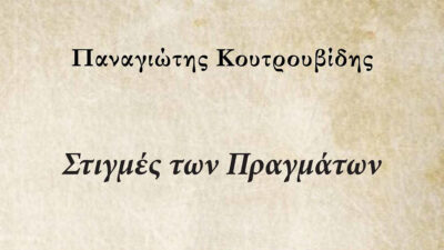 «Στιγμές των πραγμάτων» του Παναγιώτη Κουτρουβίδη