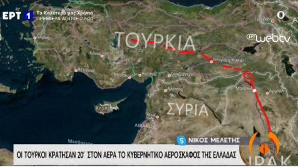Στιγμιότυπο από τις ειδήσεις της ΕΡΤ για την νέα πρόκληση της Τουρκίας - 14/10/2020