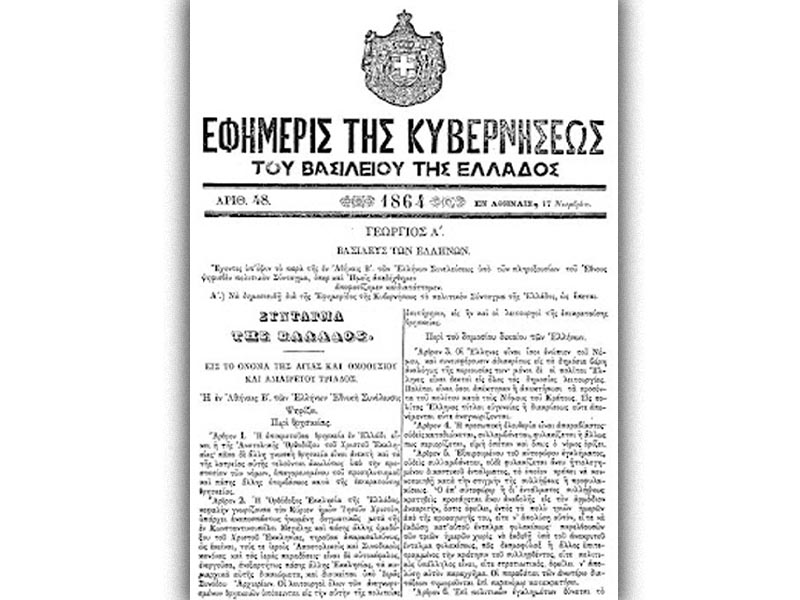 Το φύλλο της εφημερίδας της Κυβερνήσεως με το Σύνταγμα του 1864