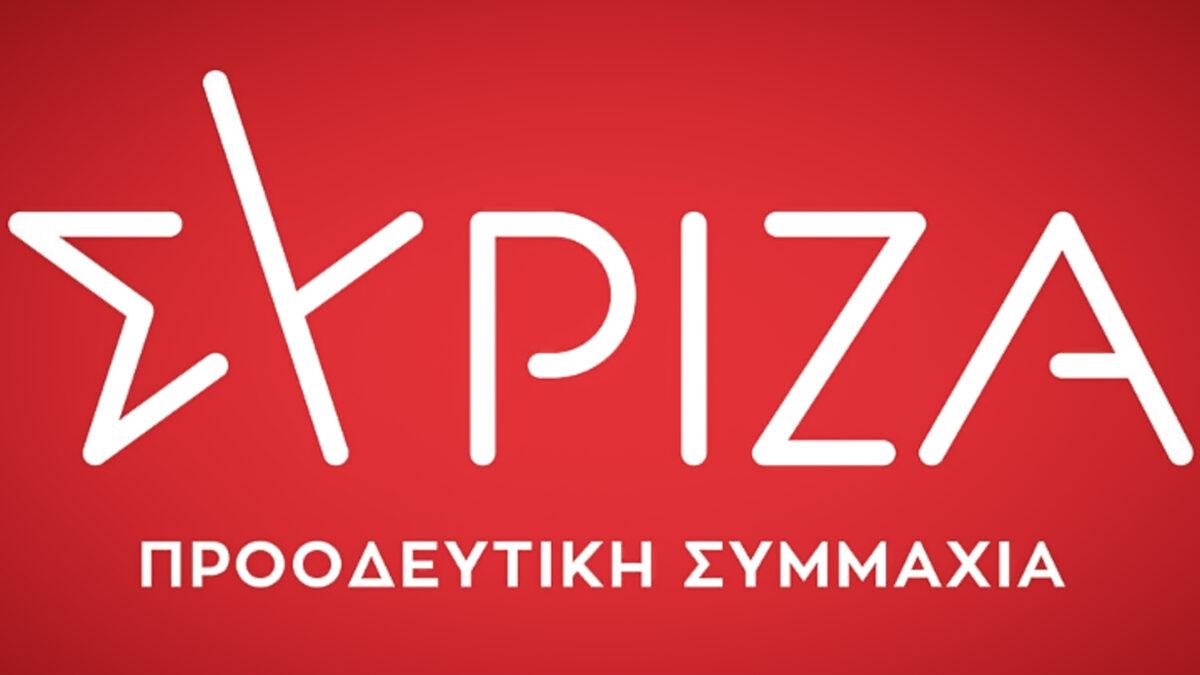 Συνασπισμός Ριζοσπαστικής Αριστεράς - ΣΥΡΙΖΑ
