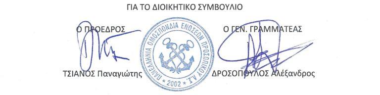 ΠΟΕΠΛΣ - Υπογραφές