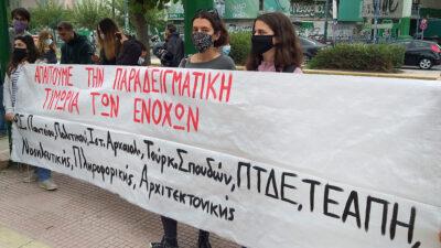 Από τη συγκέντρωση Φοιτητικών Συλλόγων έξω από το εφετείο για την υπόθεση Ζακ Κωστόπουλου