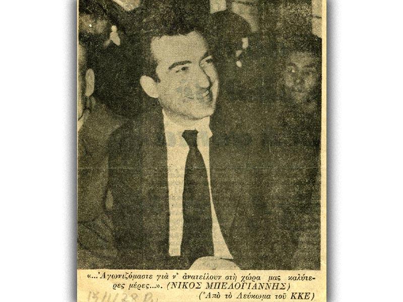 Εκδίδεται η καταδικαστική σε θάνατο απόφαση του στρατοδικείου για το Νίκο Μπελογιάννη και άλλα 11 στελέχη του ΚΚΕ 1951