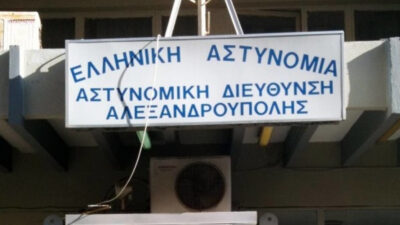 Αστυνομική Διεύθυνση Αλεξανδρούπολης