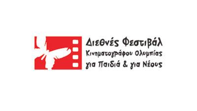 διεθνές φεστιβάλ ολυμπίας