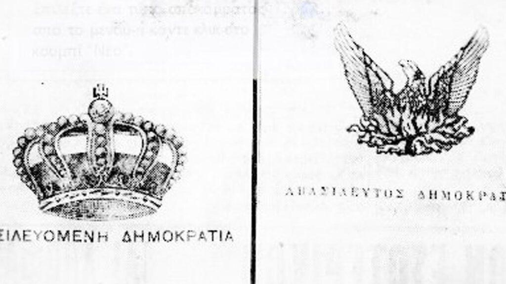 Τα ψηφοδέλτια του δημοψηφίσματος το 1935