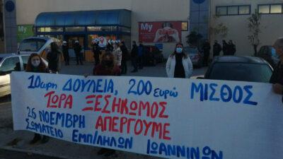 Καταστολή - Ενημέρωση εργαζομένων από το Σωματείο Εμποροϋπαλλήλων Ιωαννίνων