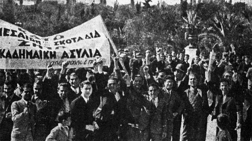 Απεργία φοιτητών 1929
