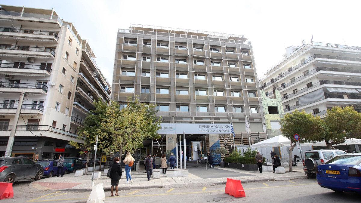 Γενική Κλινική Θεσσαλονίκης