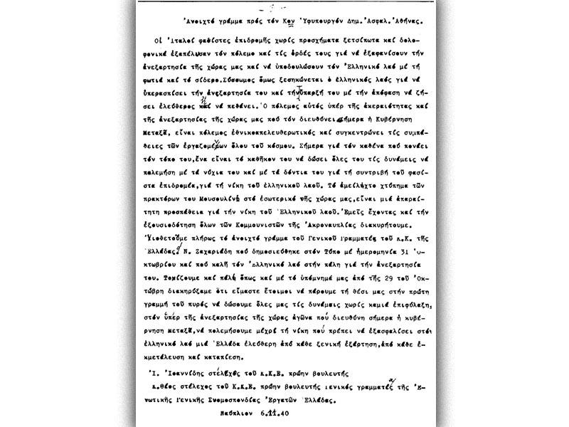 Το δεύτερο γράμμα των κρατούμενων Κομμουνιστών της Ακροναυπλιάς 6/11/1940