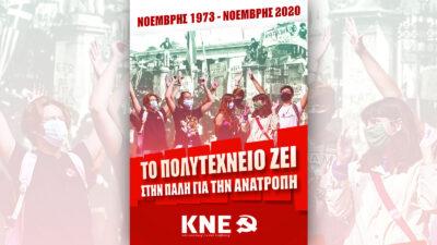 Αφίσα της ΚΝΕ για τον γιορτασμό του Πολυτεχνείου