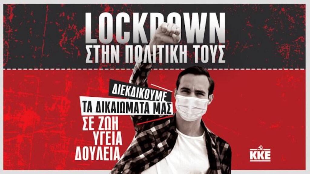 αφίσα κκε lockdown