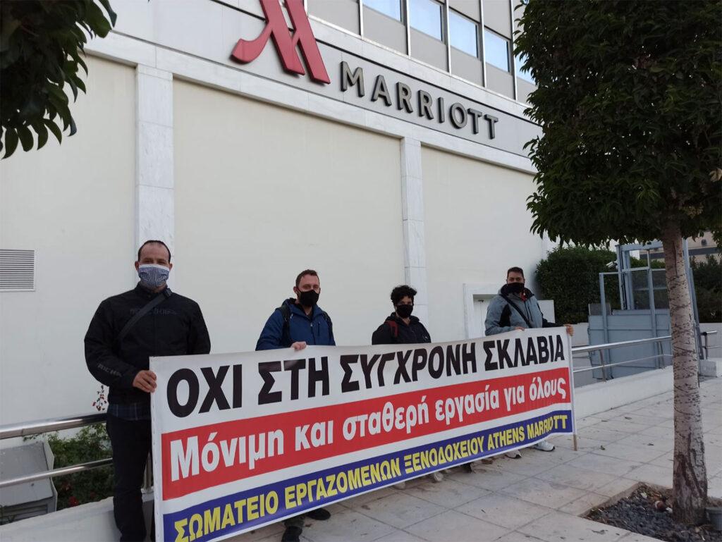 Απεργία 26/11/2020 - Επισιτισμός-Τουρισμός-Ξενοδοχοϋπάλληλοι
