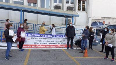 Απεργία 26/11/2020 - Νοσοκομεία Αττικής
