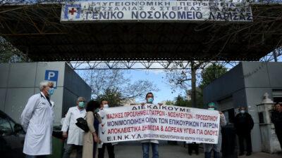 Κινητοποίηση εργαζομένων στο γενικό Νοσοκομείο Λάρισας 7/4/2020