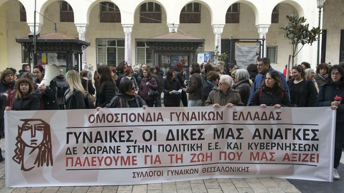 Γυναίκες - ΟΓΕ - Θεσσαλονίκη