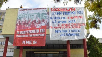 ΚΝΕ - Πολυτεχνείο 2020: Πανό των Φοιτητικών Συλλόγων στην πρόσοψη του Πολυτεχνείου της Θεσσαλονίκη