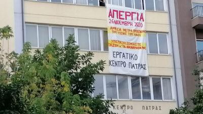 Απεργία 26 Νοέμβρη 2020 -Εργατικό Κέντρο Πάτρας