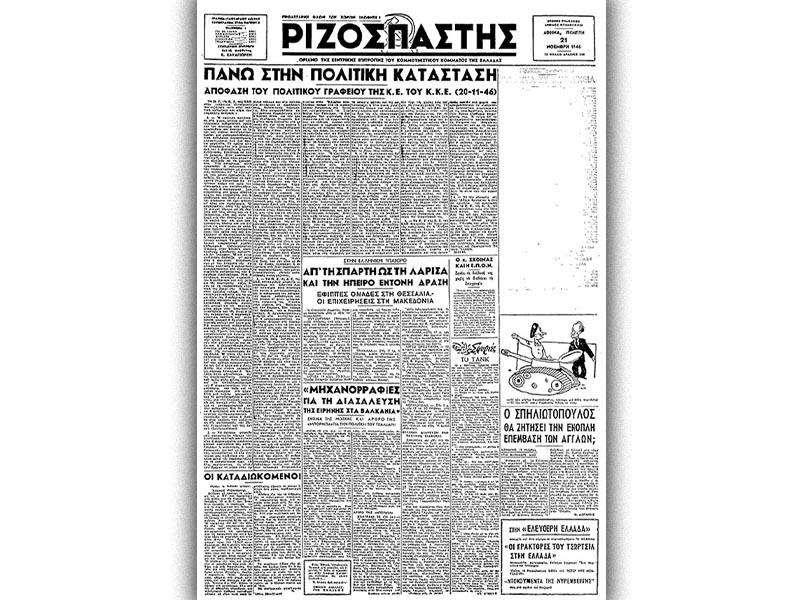 Ριζοσπάστης 21/11/1946