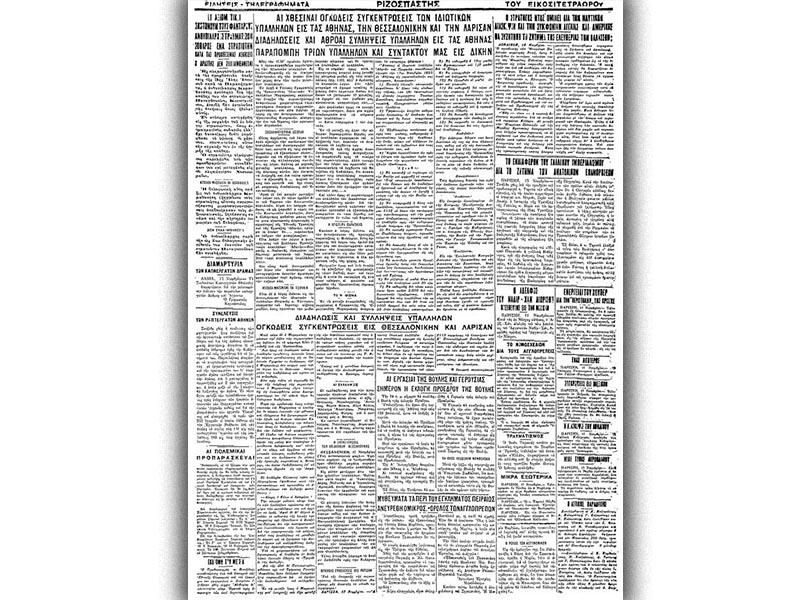 Ριζοσπάστης 19/11/1929