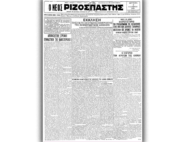 Το πρωτοσέλιδο του «Νέου Ριζοσπάστη», με την Έκκληση της Εκτελεστικής Επιτροπής της Κομμουνιστικής Διεθνούς το 1931