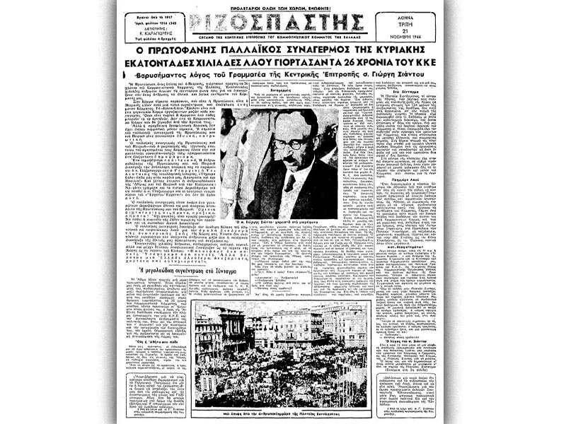 Ριζοσπάστης 19/11/1944