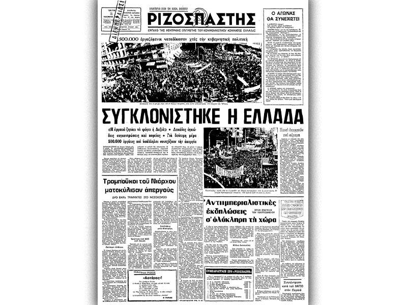 Ενάμισι, περίπου, εκατομμύριο εργάτες και υπάλληλοι συμμετέχουν στη γενική απεργία το 1980