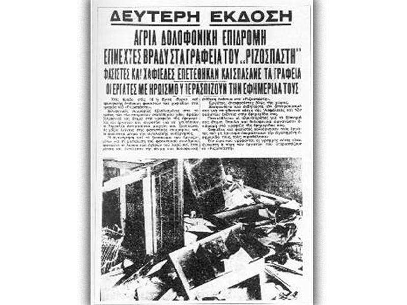 Επιδρομή στα γραφεία του Ριζοσπάστη το 1933