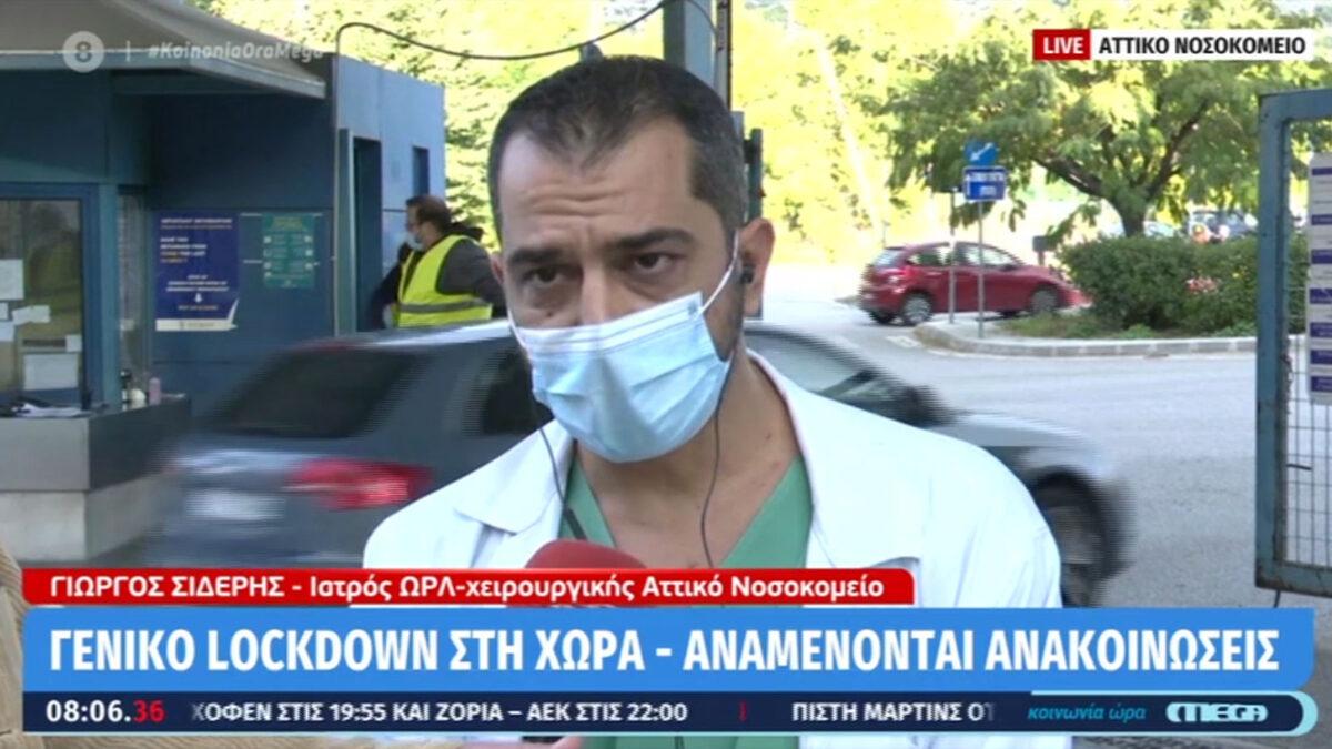 """Γιώργος Σιδέρης - Ιατρός στο Νοσοκομείο """"Αττικόν"""""""