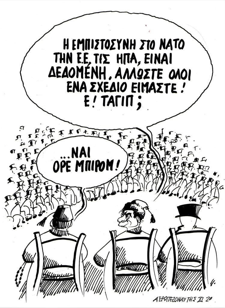 Ελληνοτουρκική Συνεκμετάλευση