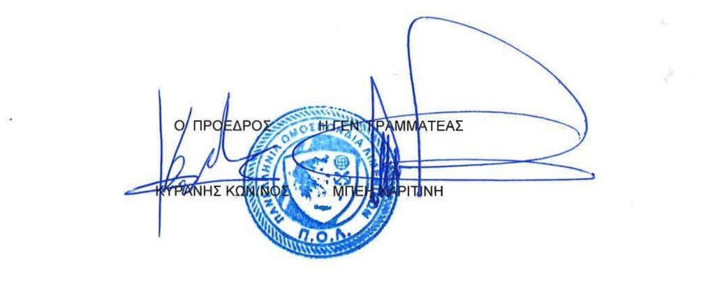 Υπογραφές Προεδρείου Πανελλήνιας Ομοσπονδίας Λιμενικών - ΠΟΛ