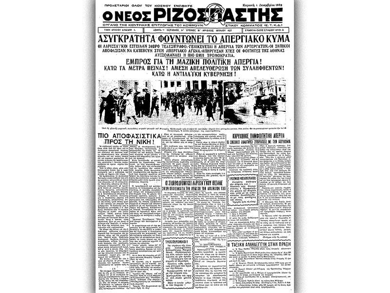 Νέος Ριζοσπάστης 4/12/1932