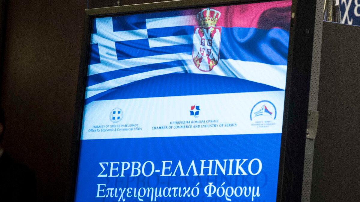 Ελληνοσερβικό Εμπορικό, Τουριστικό, Επαγγελματικό και Βιομηχανικό Επιμελητήριο Βόρειας Ελλάδας