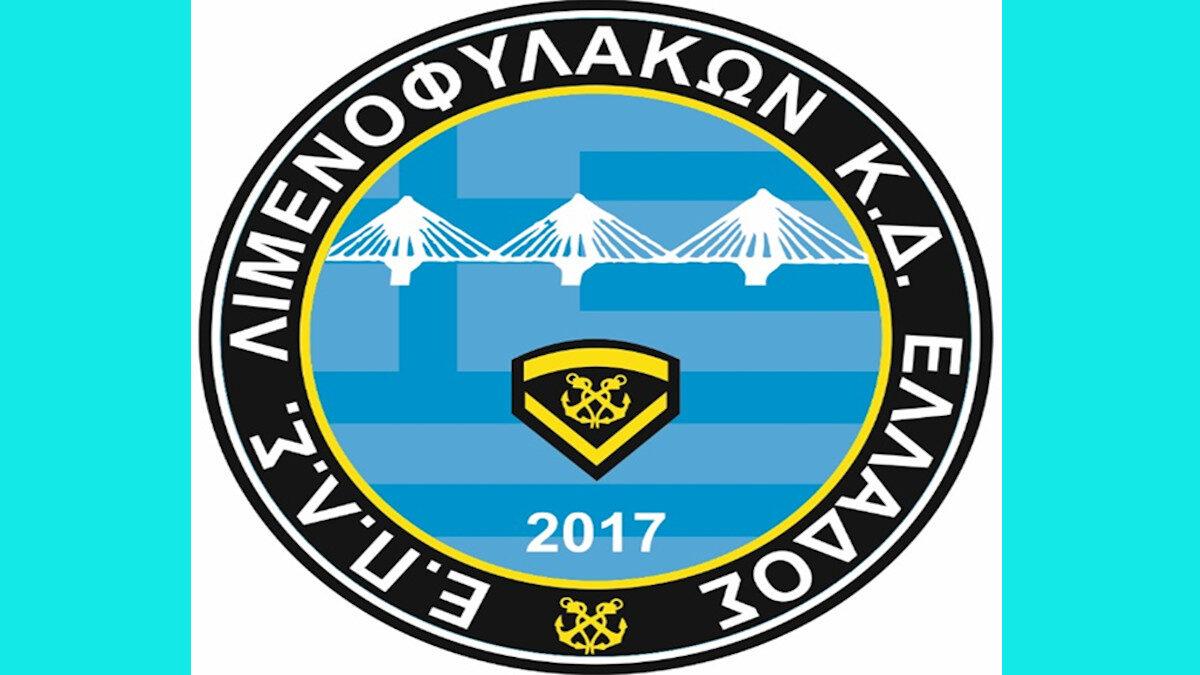 ΕΠΛΣ Λιμενοφυλάκων Κέντρο/Δυτικής Ελλάδας