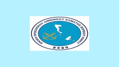 ΕΠΛΣ Βορείου Ιονίου - Ένωση Προσωπικού Λιμενικού Σώματος Βορείου Ιονίου