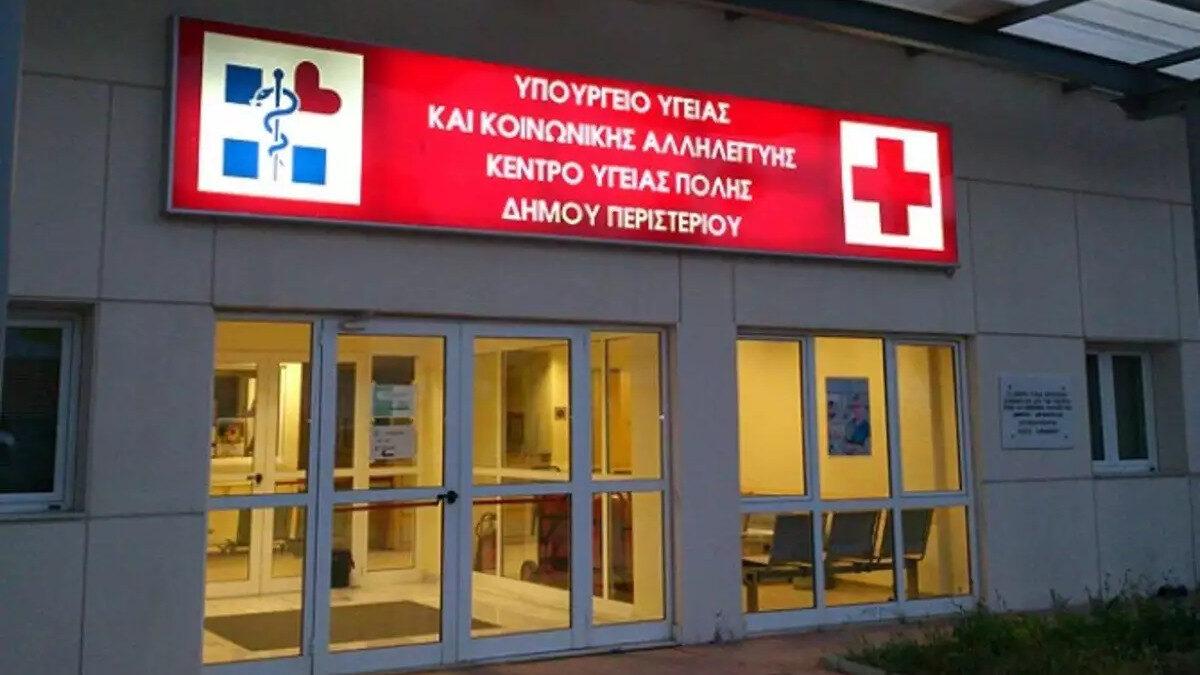 Κέντρο Υγείας Περιστερίου
