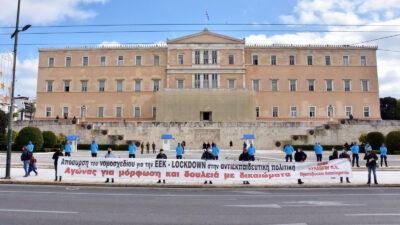 Κινητοποίηση έξω από τη Βουλή από εκπαιδευτικούς, φοιτητές, σπουδαστές και μαθητές ενάντια στα αντιεκπαιδευτικά μέτρα της Κυβέρνησης της ΝΔ - 17/12/2020