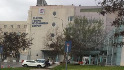 Γενικό Νοσοκομείο Σερρών