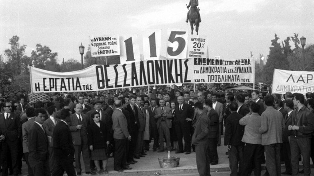 Εργατικό κίνημα - Κινητοποίηση του 115, 1964