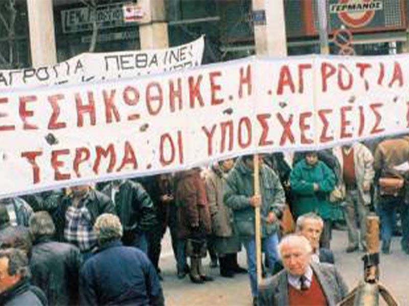 Ελλάδα - Αγροτικές κινητοποιήσεις, 2005