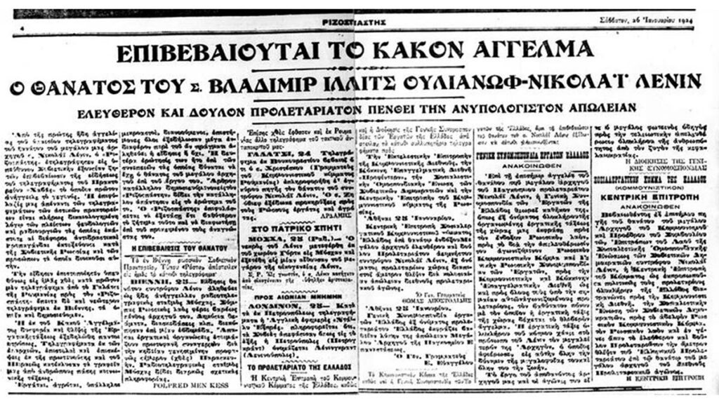 ΕΣΣΔ - Βλαδίμηρος Ίλιτς Λένιν - Ριζοσπάστης