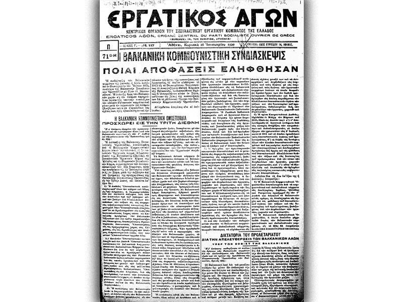 ΚΚΕ - ΣΕΚΕ - Βαλκανική Κομμουνιστική Συνδιάσκεψη, 1920