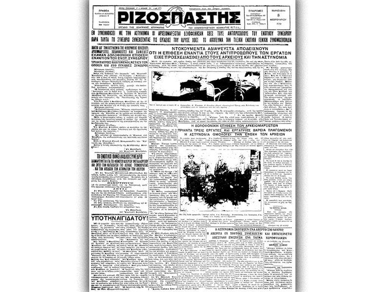 Ριζοσπάστης 28/1/1929 - Επίθεση αρχειομαρξιστών και αστυνομίας στην Ενωτική ΓΣΕΕ