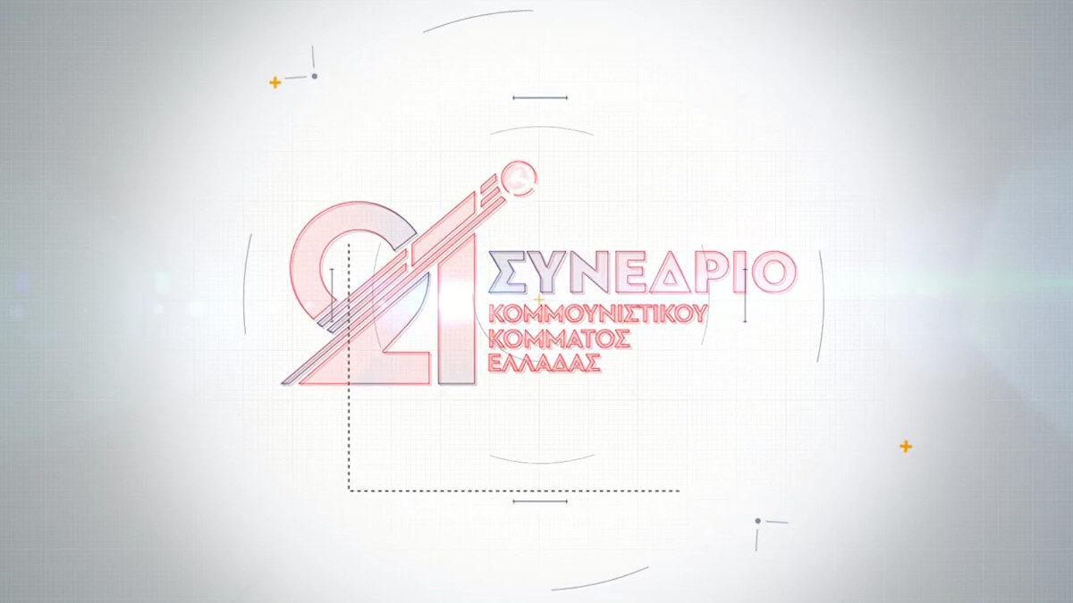 21ο Συνέδριο Κομμουνιστικού Κόμματος Ελλάδας