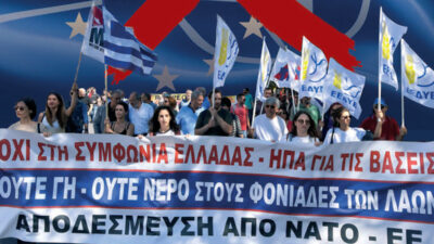 Διαδικτυακή αφίσα της ΕΕΔΥΕ ενάντια σε ΝΑΤΟ και ΕΕ
