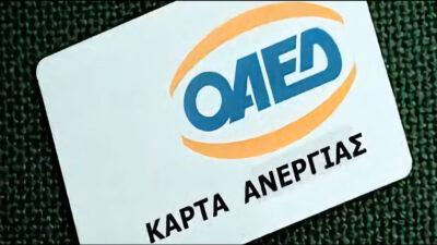 Κάρτα ανεργίας του ΟΑΕΔ