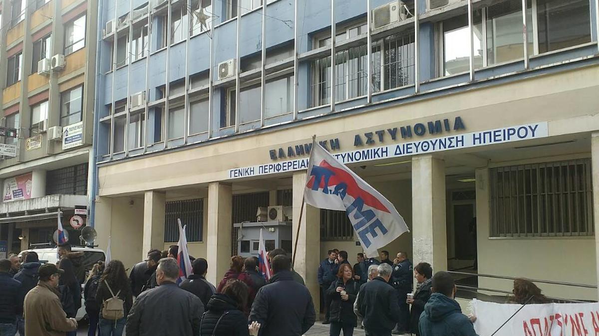 Παλιότερη κινητοποίηση του Εργατικού Κέντρου Ιωαννίνων στην Αστυνομική Διεύθυνση Ηπείρου στα Γιάννενα