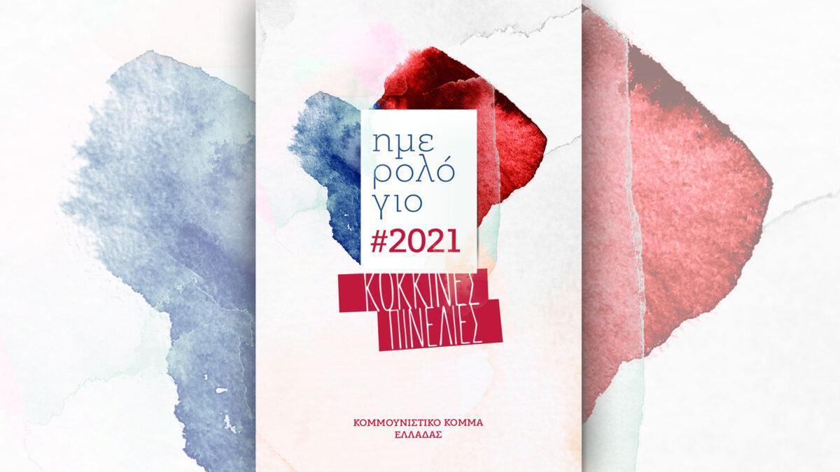 Ημερολόγιο - Ατζέντα 2021 της ΚΕ του ΚΚΕ - «Κόκκινες Πινελιές»